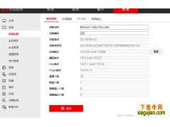 海康DS-7816N-K2浏览器控件V3.4.93 build 170408