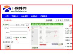 《下固件网》网站会员登录及升级,充值,会员权限说明