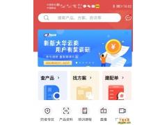 大华云商APP安卓版V5.5.3