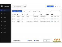 大华批量配置工具ConfigTool安装版 IP搜索工具V5.000.0000001.8.R.20210625