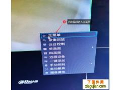 大华4.0版本摄像机智能编码的设置方法