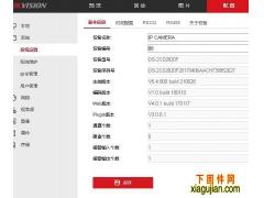 海康DS-2CD2820F萤石云升级包版本V5.4.800 build 210628