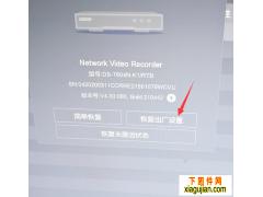 海康DS-7604N-K1/RTB解绑萤石云版本号:V4.30.080 build 210412