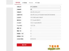 海康DS-IPC-S12L-WT固件升级包版本V5.5.800 build 210629,注意升级包不能解绑萤