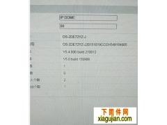 海康DS-2DE72YZ-J固件升级包版本V5.4800 build 210812